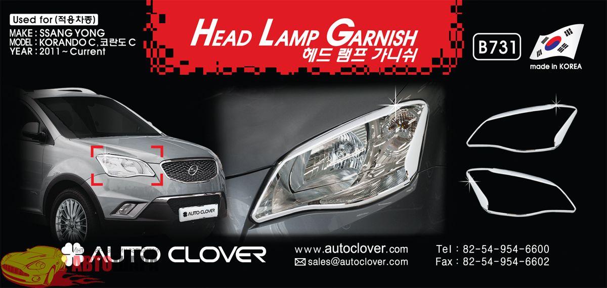 Санг йонг актион 2014 замена ламп