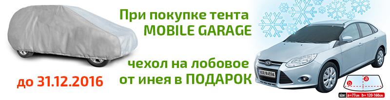 При покупке тента Mobile Garage - защита от инея в подарок.