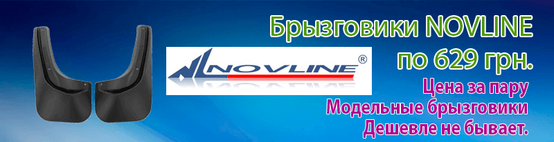 Брызговики Novline - по 485 грн за пару.