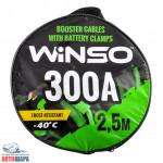 Провода-прикуриватели 300А, 2,5м, круглая сумка - WINSO