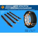 Цепи -браслеты на колеса размер L