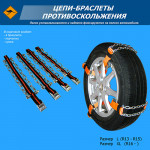 Цепи -браслеты на колеса размер XL