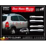Накладки на ручки дверей HYUNDAI TUCSON 2004 ХРОМ 8 ШТ. - AutoClover