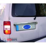 VW Caddy 2004- Накладка над номером распашные двери - Carmos