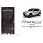 Защита Ssang Yong Rexton W RX200 2017- V-2.0XDI двигатель, КПП, радиатор, раздатка - Kolchuga