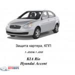 Защита Kia Rio II 2005- V-1,4; 1,5 МКПП АКПП двигатель и КПП - Кольчуга