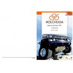 Защита для Chery Tiggo 2005- V-все МКПП, АКПП двигатель и КПП - Кольчуга