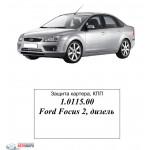 Защита Ford Focus II 2004-2011 V- 1,6D; 1,8D; 2,0D дизель двигатель и КПП - Кольчуга