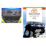 Защита Chery Elara I поколение 2006-2011 V-2,0 МКПП двигатель и КПП - Кольчуга
