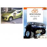 Защита Peugeot 5008 2009- V- все двигатель, КПП, радиатор - Kolchuga