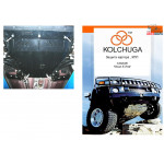Защита Renault Koleos 2008-2017 V- все двигатель, КПП, радиатор - Kolchuga