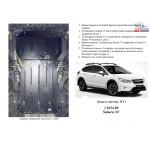 Защита Subaru  XV 2011- V1,6; 2,0; двигатель, КПП, радиатор - Kolchuga