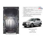 Защита Subaru  Forester 2013-2016 V2,0; 2,5 двигатель, КПП, радиатор - Kolchuga