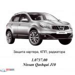 Защита Nissan Qashqai J10/Qashqai+2 NJ10 2006-2014 V- все двигатель, КПП, радиатор - Kolchuga