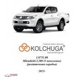 Защита Mitsubishi L200 2015- V-2,4TDI захиcт раздатки - Kolchuga