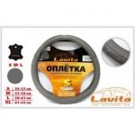 Lavita Оплетка на руль серый 410 S (LA 26-B410-4-S)