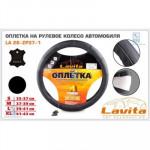 Lavita Оплетка на руль, кожа, белая основа (черный) ZP37 S (LA 26-ZP37-1-S)