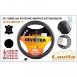 Lavita Оплетка на руль, кожа, белая основа (черный) BA104 S (LA 26-BA104-1-S)