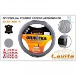 Lavita Оплетка на руль кожа (серый) 3L07 XL (LA 26-3L07-4-XL)