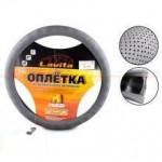 Lavita Оплетка на руль, кожа с перфорацией (серый) 3L10 XL (LA 26-3L10-4-XL)