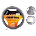 Lavita Оплетка на руль, кожа, белая основа (серый) ZP37 L (LA 26-ZP37-4-L)