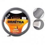 Lavita Оплетка на руль, кожа, белая основа (серый) BA104 S (LA 26-BA104-4-S)