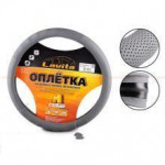 Lavita Оплетка на руль, кожа с перфорацией (серый) 4L8 S (LA 26-4L8-4-S)