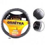 Lavita Оплетка на руль, кожа (серый) 4L01 S (LA 26-4L01-4-S)