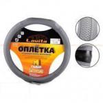 Lavita Оплетка на руль кожа (серый) 3L07 S (LA 26-3L07-4-S)
