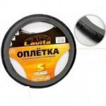 Lavita Оплетка на руль (серый) 23825 S (LA 26-23825-4-S)