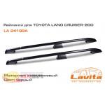 РЕЙЛИНГИ для автомобиля Toyota LAND CRUISER-200, АЛЮМИНИЕВЫЙ