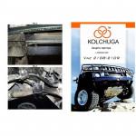 ВАЗ 2109 1987-2011 V-всі двигатель, КПП, радиатор - Kolchuga