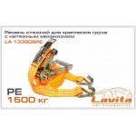 Стяжной ремень 1.3Т 6М*38ММ П-ЭСТЕР PVC