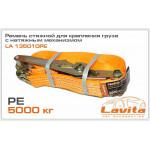 Стяжной ремень 5Т 10М*50ММ П-ЭСТЕР PVC