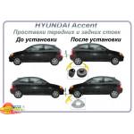 HYUNDAI Accent (купе) Для всех комплектаций Проставки комплект - Полигон Авто