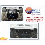 ВАЗ 2108; 2109; 21099 Защита моторн. отс. категории St - Полигон Авто