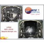 LIFAN 620 1,6 МКПП c2010г. Защита моторн. отс. категории A - Полигон Авто