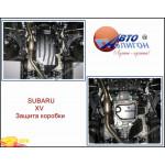 SUBARU XV 1.6 / 2.0 АКПП / МКПП з 2012-- Захист коробки категорії * - Полігон Авто