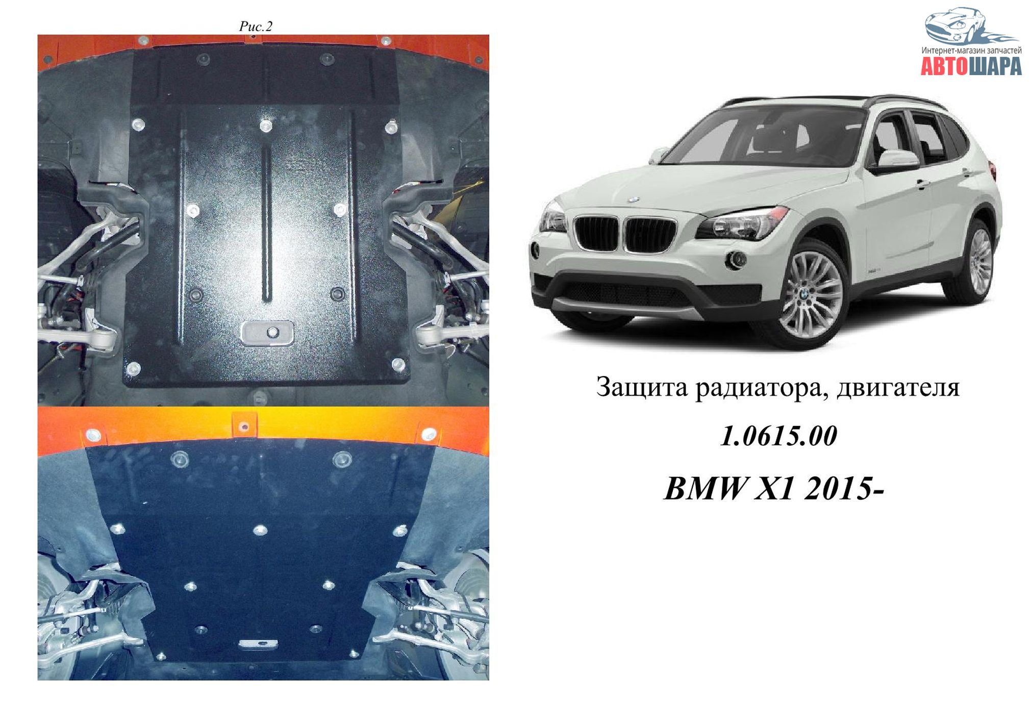 Защита BMW X1 E84 2009 2015 V 2 0D радиатор двигатеРь частично