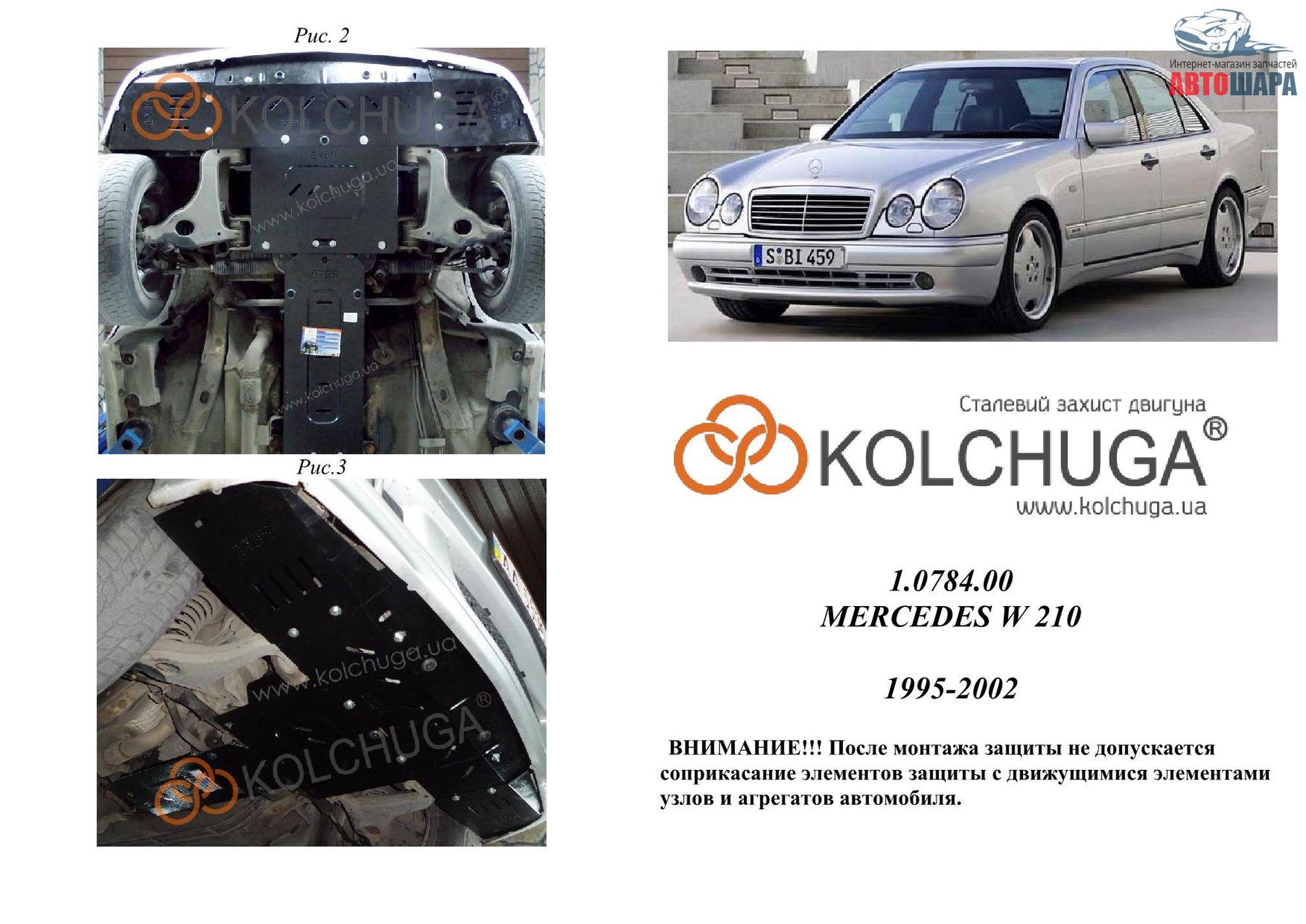 Защита Mercedes Benz W 210 1995 2001 V все окрім 4 Matik