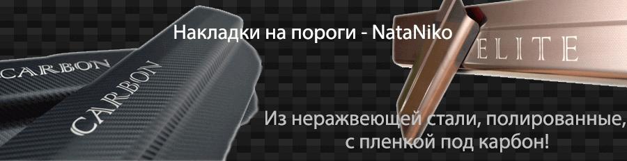 Накладки на пороги Nataniko