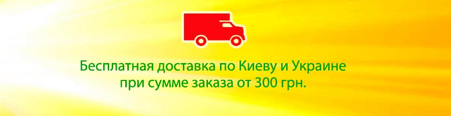 Беслпатная доставка от 300 грн
