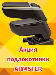 При покупке подлокотника Armster - Трос автомобильный в подарок