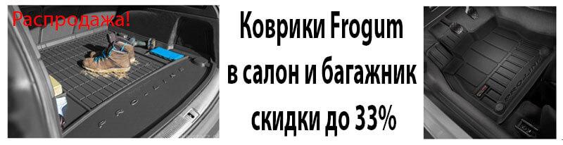 Скидка на коврики Forgum
