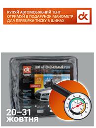 Дорожная карта - подарок манометр!